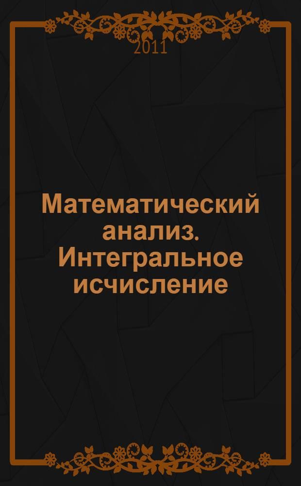 Математический анализ. Интегральное исчисление : учебное пособие