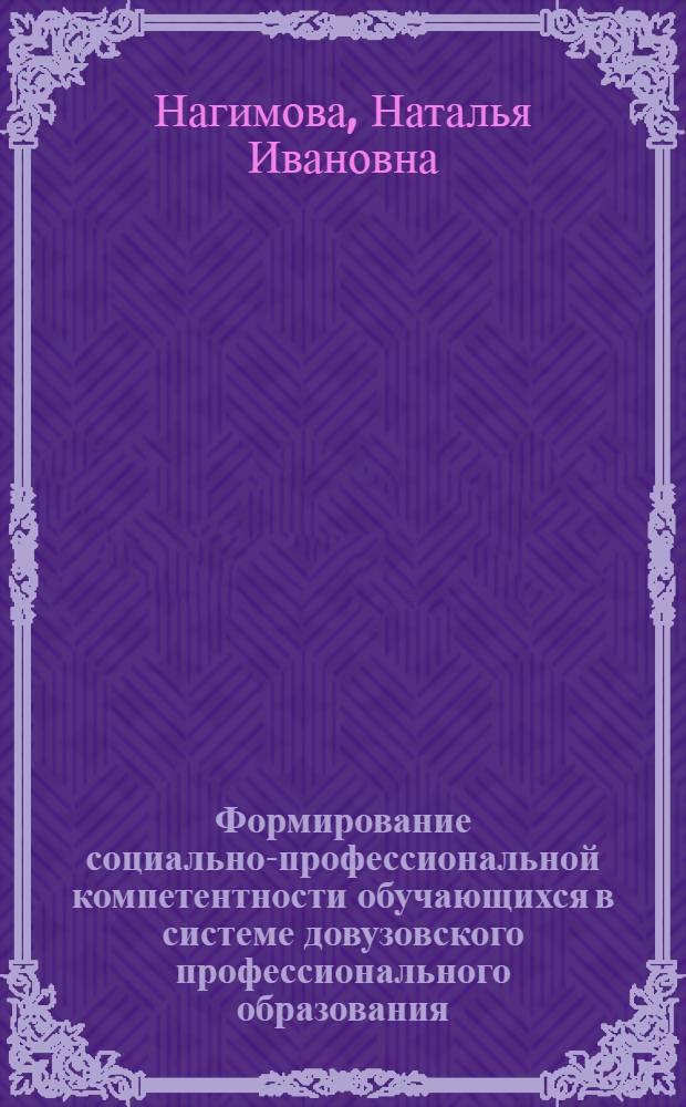 Формирование социально-профессиональной компетентности обучающихся в системе довузовского профессионального образования : монография
