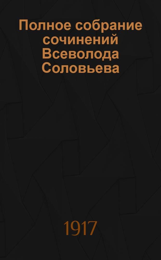 Полное собрание сочинений Всеволода Соловьева : [кн. 1-42]. Кн. 3-[5] : [Хроника четырех поколений]