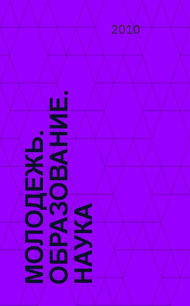 Молодежь. Образование. Наука : материалы межвузовской научной конференции аспирантов и молодых ученых (март 2010г.)