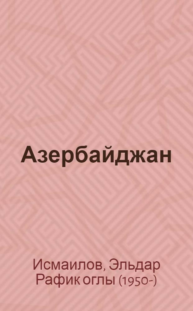 """Азербайджан: 1953-1956 : первые годы """"оттепели"""""""