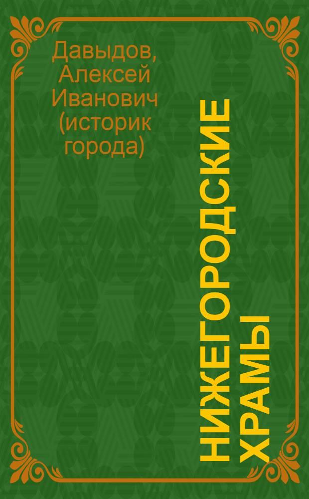 Нижегородские храмы = Temples of Nizhny Novgorod