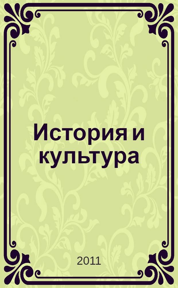"""История и культура : материалы конференции """"65 лет Великой Победе"""", апрель 2010 : сборник статей"""