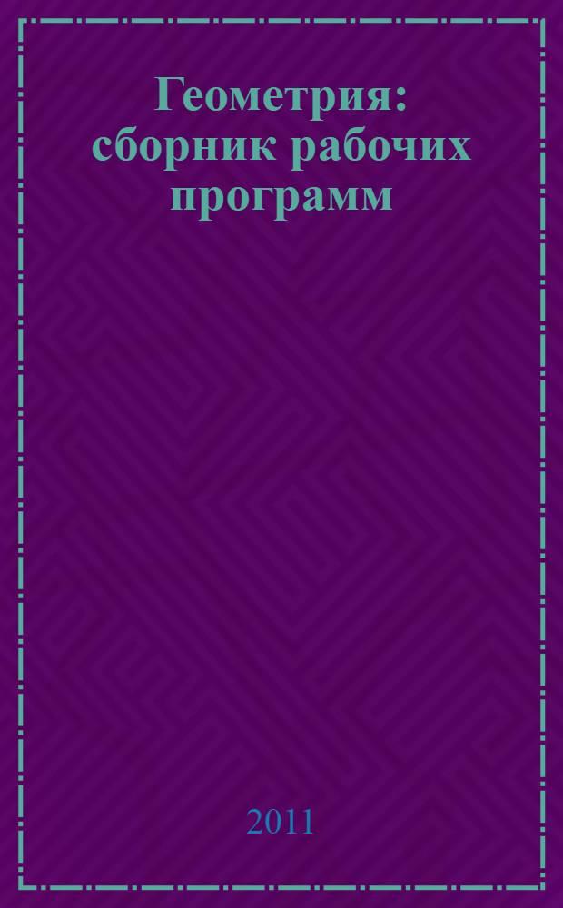 Геометрия : сборник рабочих программ : 7-9 классы : пособие для учителей общеобразовательных учреждений