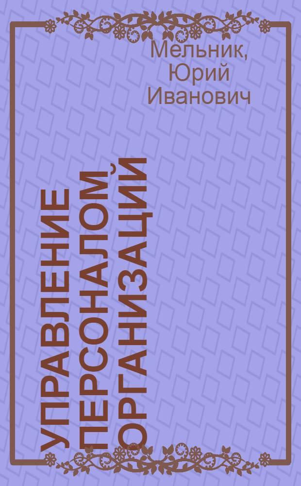 Управление персоналом организаций : учебно-методическое пособие