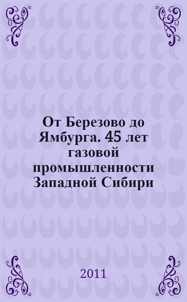 От Березово до Ямбурга. 45 лет газовой промышленности Западной Сибири