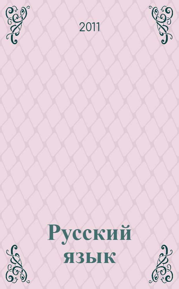 Русский язык: 10 класс: промежуточное тестирование