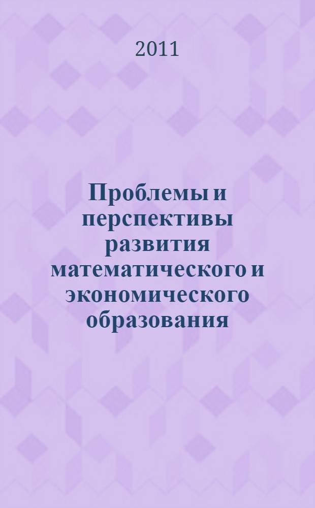 Проблемы и перспективы развития математического и экономического образования : материалы V всероссийской научно-практической конференции (с международным участием)