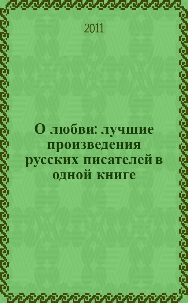 О любви : лучшие произведения русских писателей в одной книге : для среднего школьного возраста