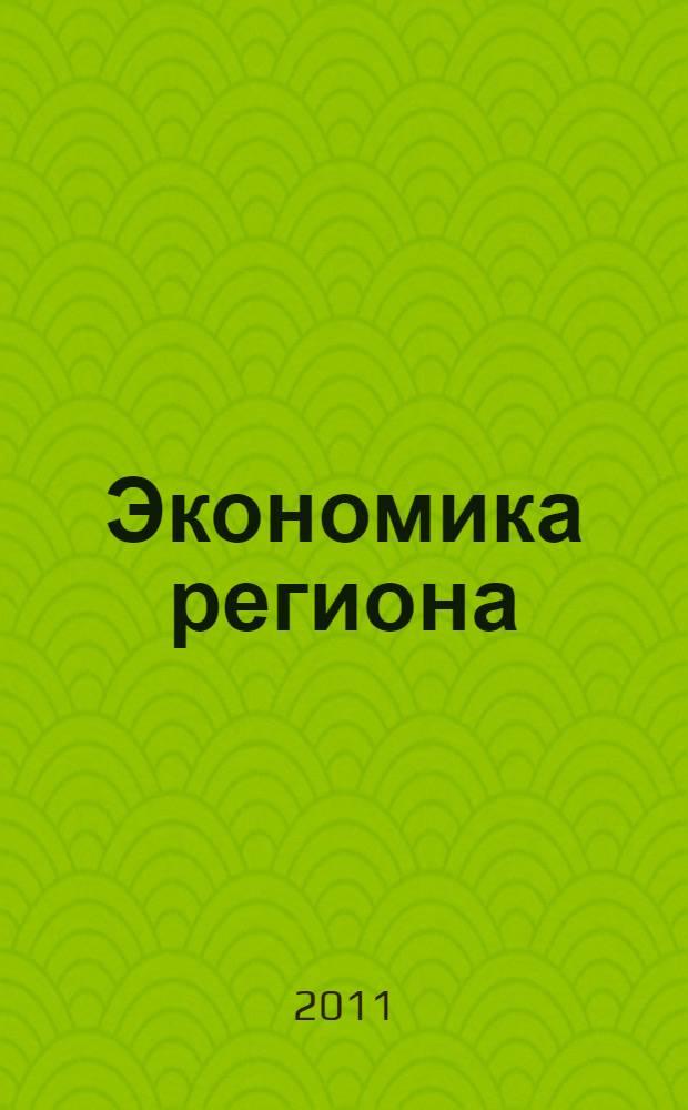 Экономика региона: реальность и перспективы : материалы III региональной научно-практической конференции (г. Вологда, 4 февраля 2011 г.). Вып. 3