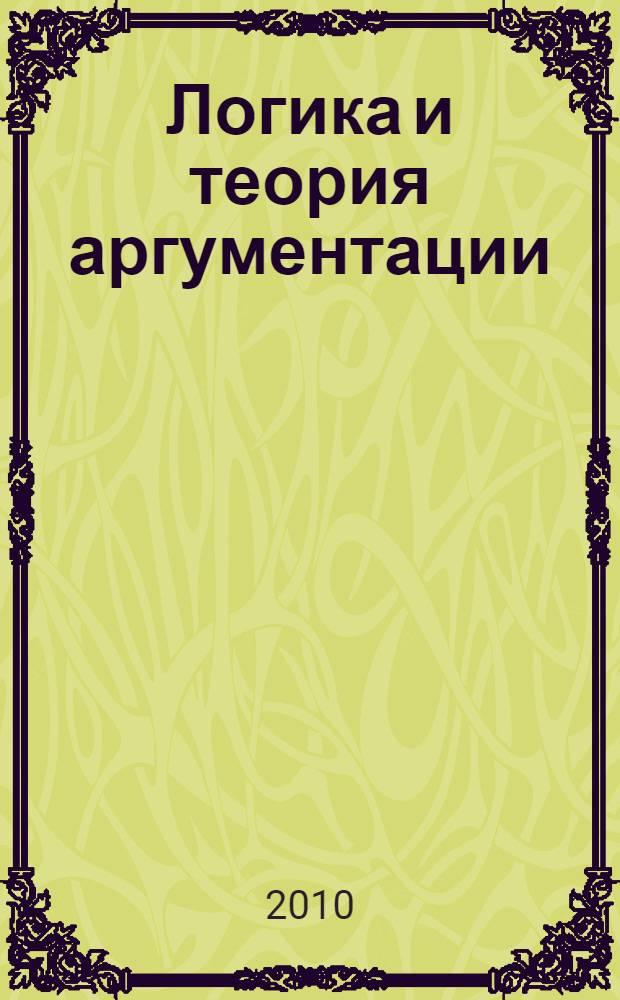 Логика и теория аргументации : учебно-методический комплекс : специальность - 030602.65 связи с общественностью