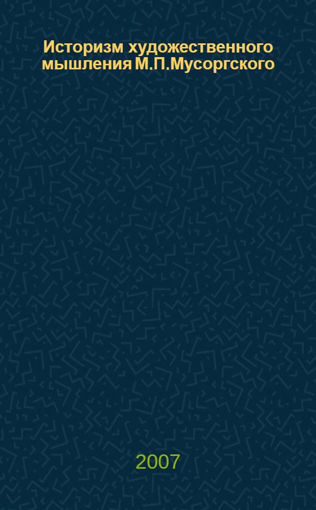 Историзм художественного мышления М.П.Мусоргского (от источниковедения и текстологии к драматургическим концепциям и философии истории) : автореферат диссертации на соискание ученой степени к. иск. : специальность 17.00.02 <Муз. искусство>