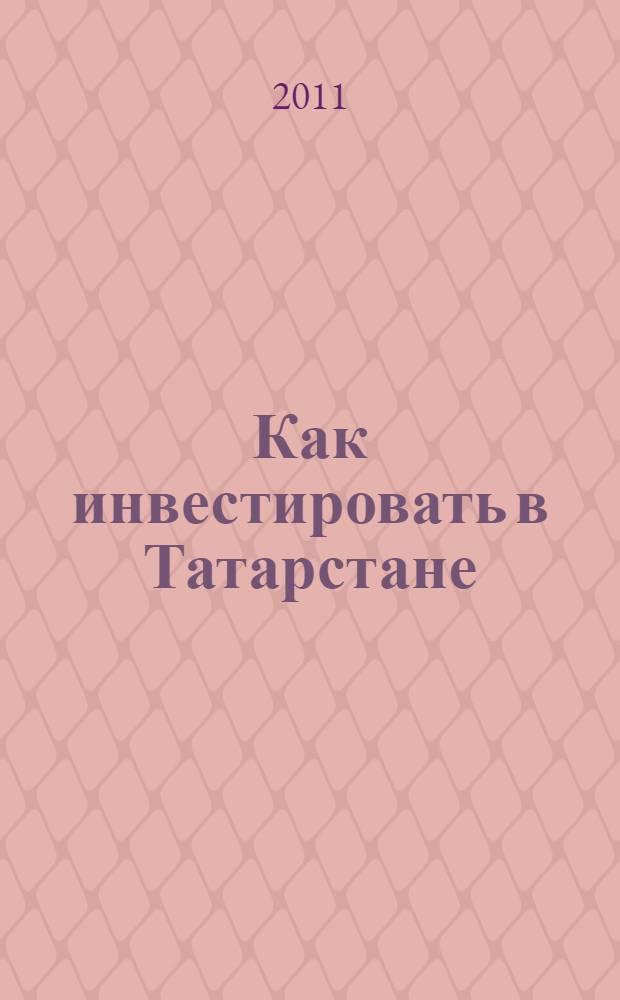 Как инвестировать в Татарстане = How to invest in Tatarstan : справочник