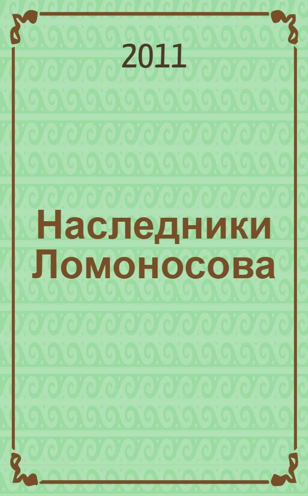 Наследники Ломоносова : материалы научно-практической конференции школьников
