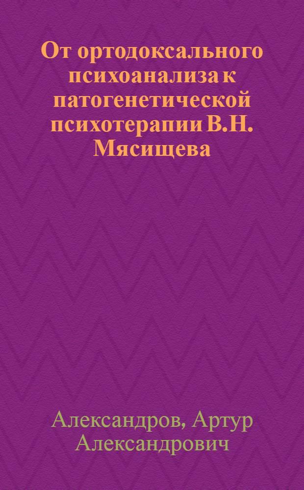 От ортодоксального психоанализа к патогенетической психотерапии В.Н. Мясищева