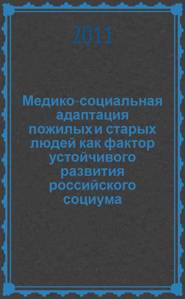 Медико-социальная адаптация пожилых и старых людей как фактор устойчивого развития российского социума (на примере Сахалинской области) : монография