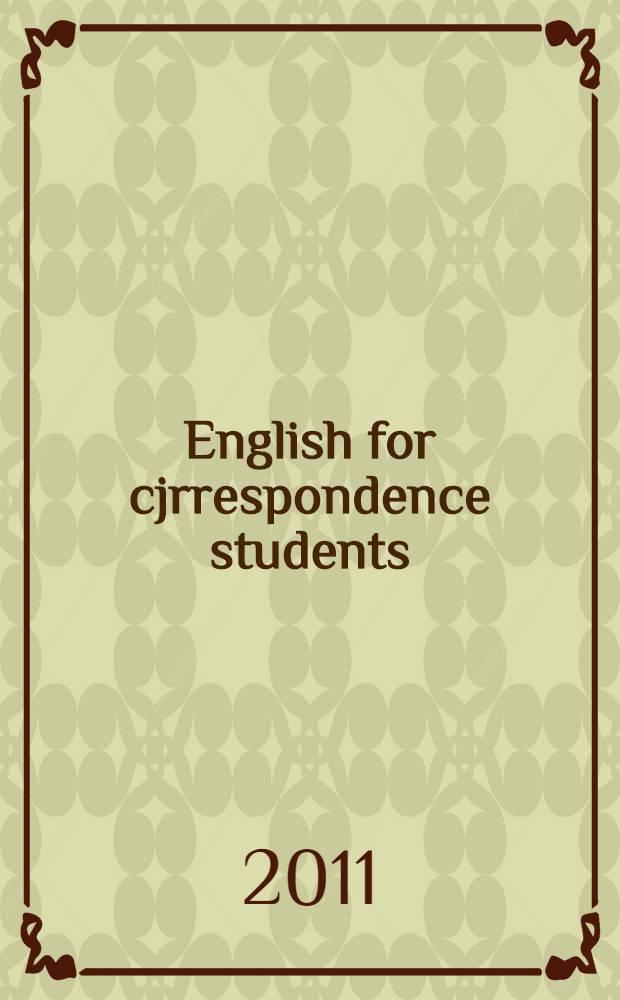 English for cjrrespondence students