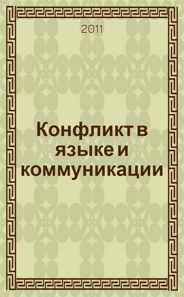 Конфликт в языке и коммуникации : сборник статей : по материалам международной конференции, октябрь 2008 г