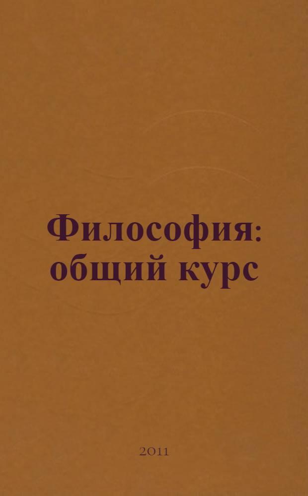 Философия : общий курс : учебник для студентов высших учебных заведений