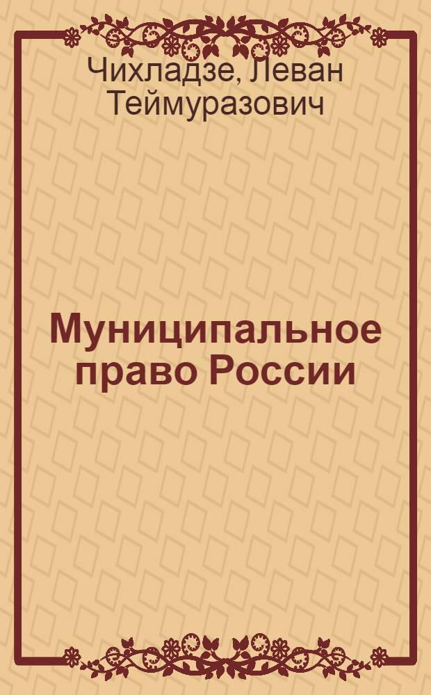 Муниципальное право России : учебник