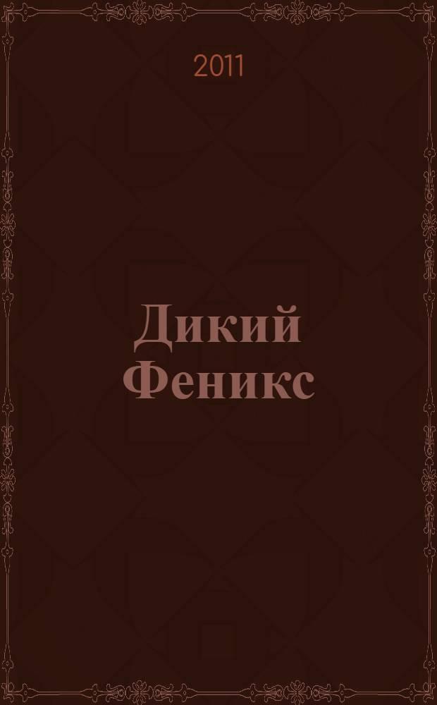 Дикий Феникс : фантастический роман