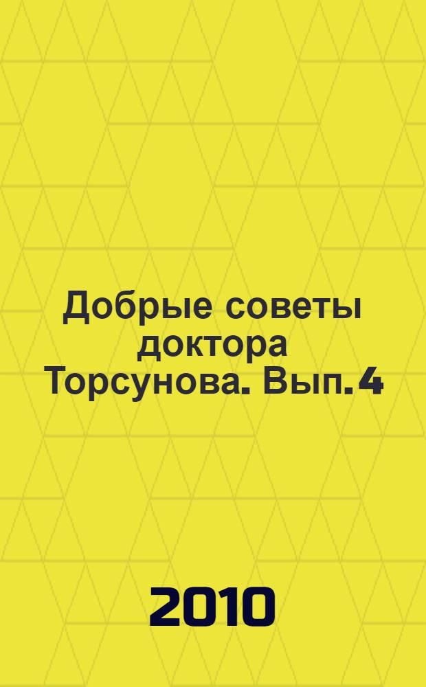 Добрые советы доктора Торсунова. [Вып. 4] : Лечение мигрени