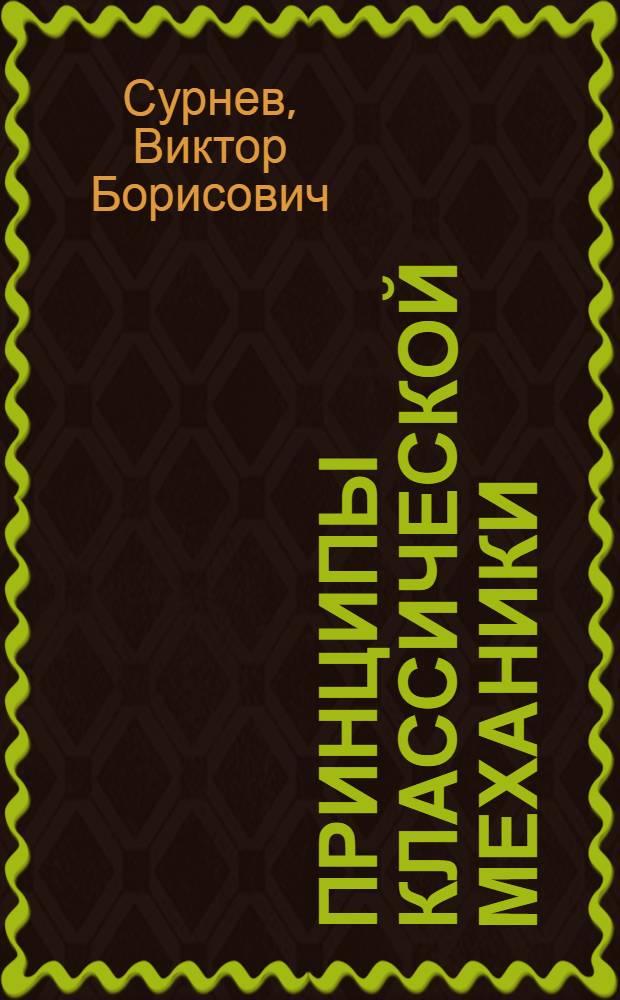 Принципы классической механики : краткий курс для математиков-прикладников : учебное пособие