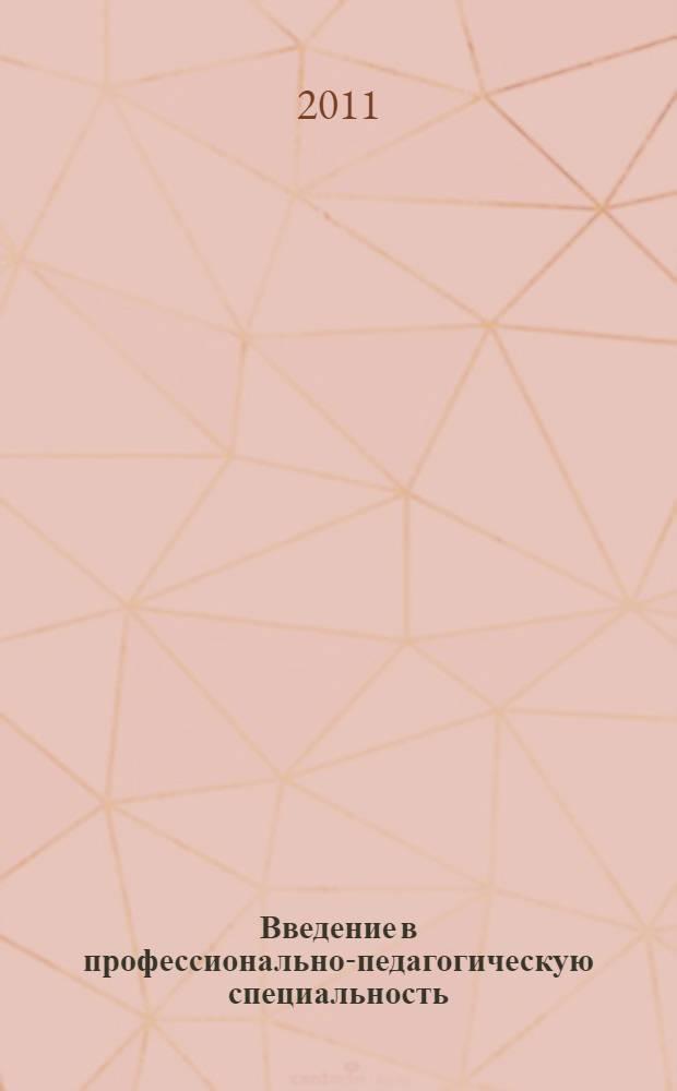"""Введение в профессионально-педагогическую специальность : учебник для студентов учреждений высшего профессионального образования : по направлению подготовки 051000 - Профессиональное обучение (квалификация """"бакалавр"""")"""
