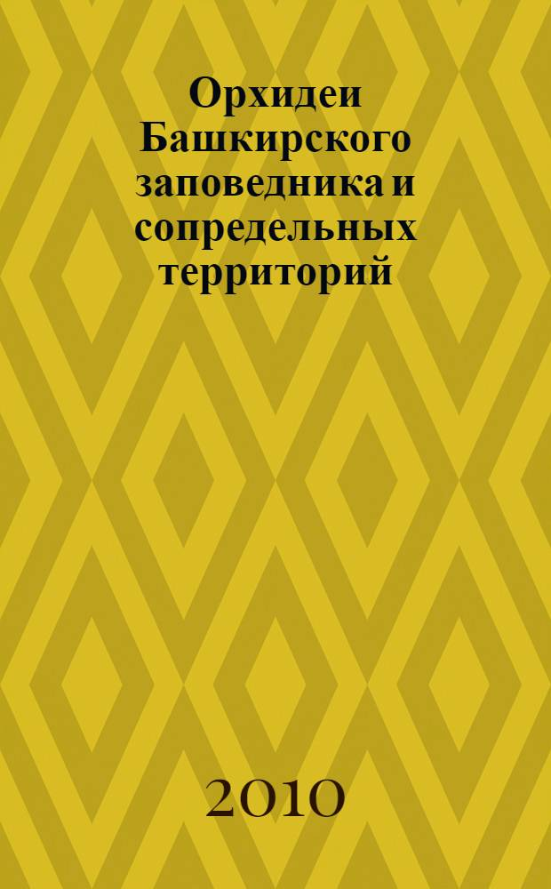 Орхидеи Башкирского заповедника и сопредельных территорий