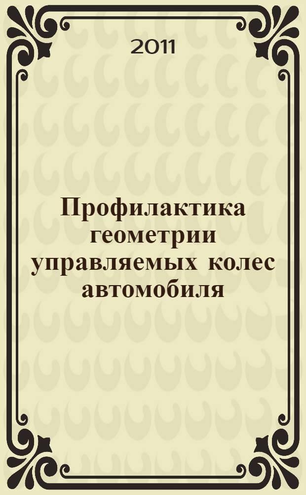 Профилактика геометрии управляемых колес автомобиля : учебное пособие для студентов специальности 190601, 230100 и 190500