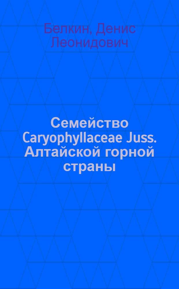 Семейство Caryophyllaceae Juss. Алтайской горной страны : автореферат диссертации на соискание ученой степени кандидата биологических наук : специальность 03.02.01 <Ботаника>