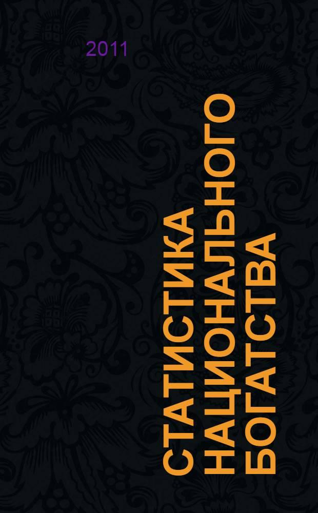"Статистика национального богатства : учебное пособие по дисциплине ""Статистика"""