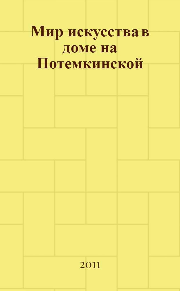Мир искусства в доме на Потемкинской : сборник