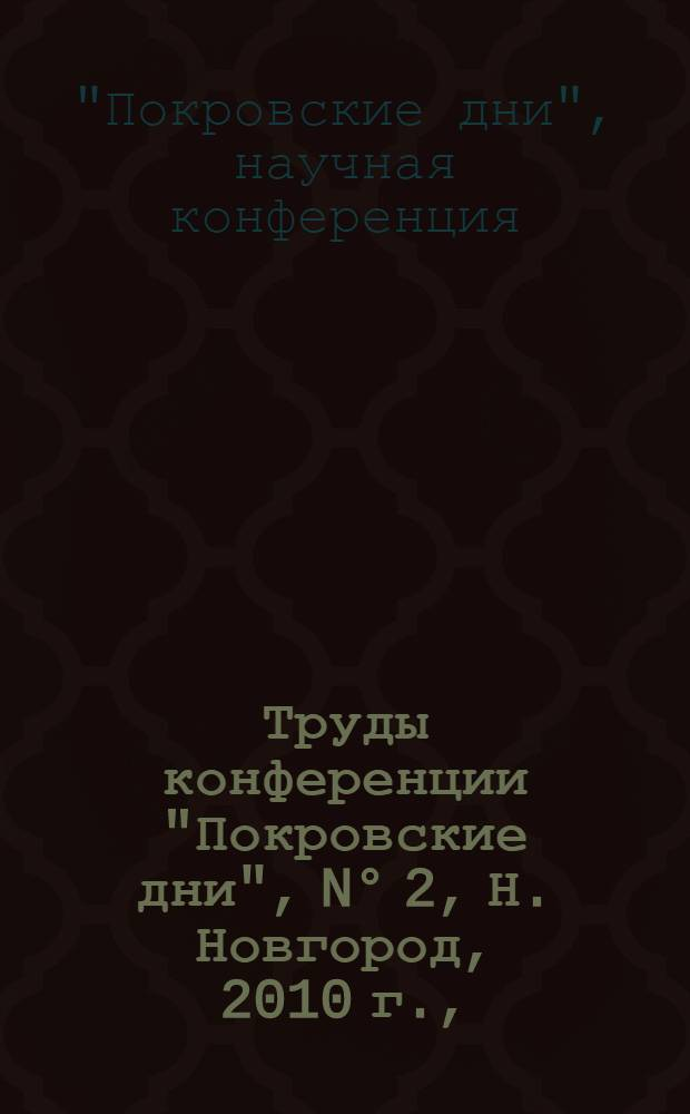 """Труды конференции """"Покровские дни"""", N° 2, Н. Новгород, 2010 г., : в 3 т"""