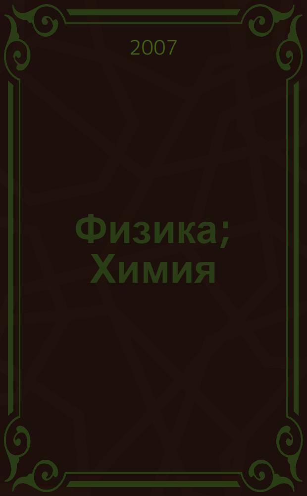 Физика; Химия: электронное пособие для проведения лабораторных работ по физике и химии за курс 9 класса / Клюкин Д. и др.