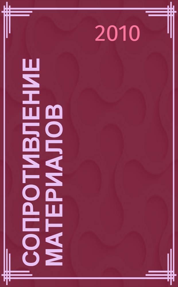 Сопротивление материалов: задачи для контрольных работ (простое деформирование) : учебное пособие