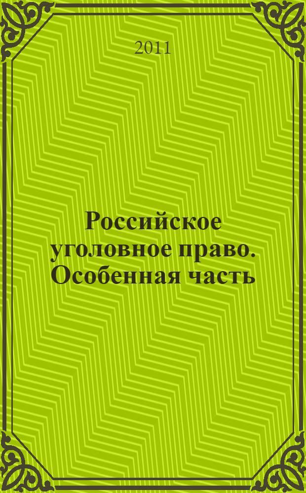 Российское уголовное право. Особенная часть : учебно-методическое пособие