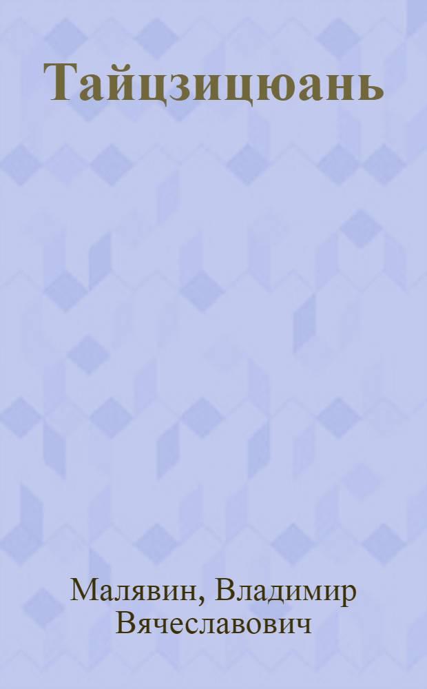 Тайцзицюань: классические тексты, принципы, мастерство