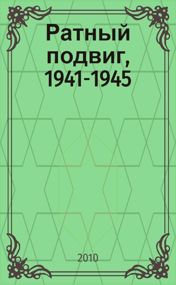 Ратный подвиг, 1941-1945