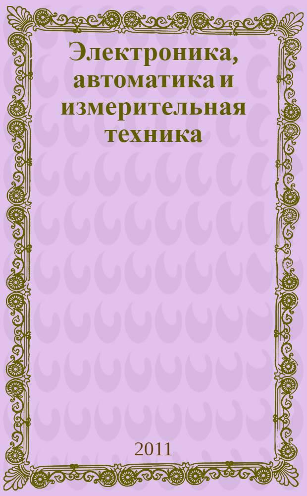 Электроника, автоматика и измерительная техника : межвузовский сборник научных трудов с международным участием