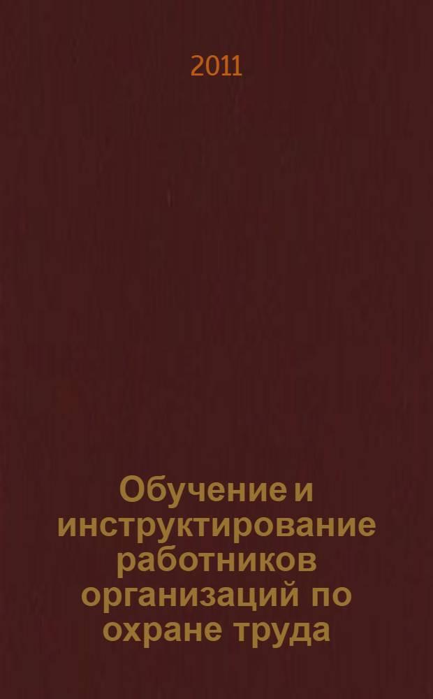 Обучение и инструктирование работников организаций по охране труда : учебно-практическое пособие
