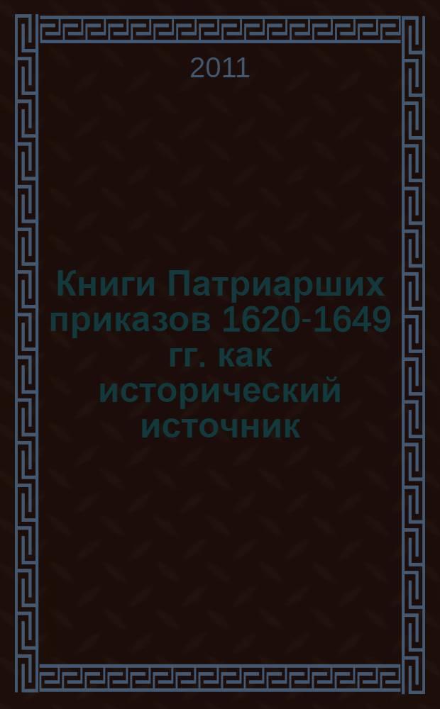 Книги Патриарших приказов 1620-1649 гг. как исторический источник
