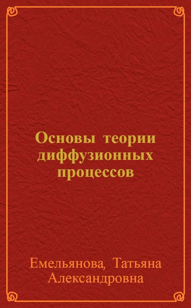Основы теории диффузионных процессов : учебное пособие