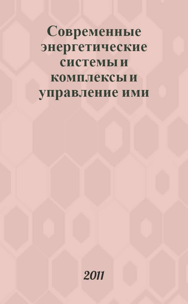 Современные энергетические системы и комплексы и управление ими : материалы X Международной научно-практической конференции, г. Новочеркасск, 17 декабря 2010 года