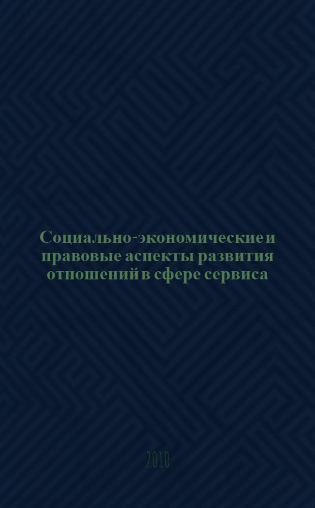 Социально-экономические и правовые аспекты развития отношений в сфере сервиса : сборник научных трудов кафедры предпринимательского и сервисного права
