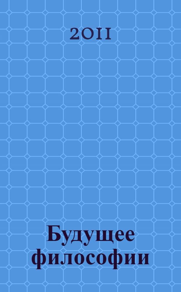 Будущее философии : профессиональный и институциональный аспекты : сборник статей