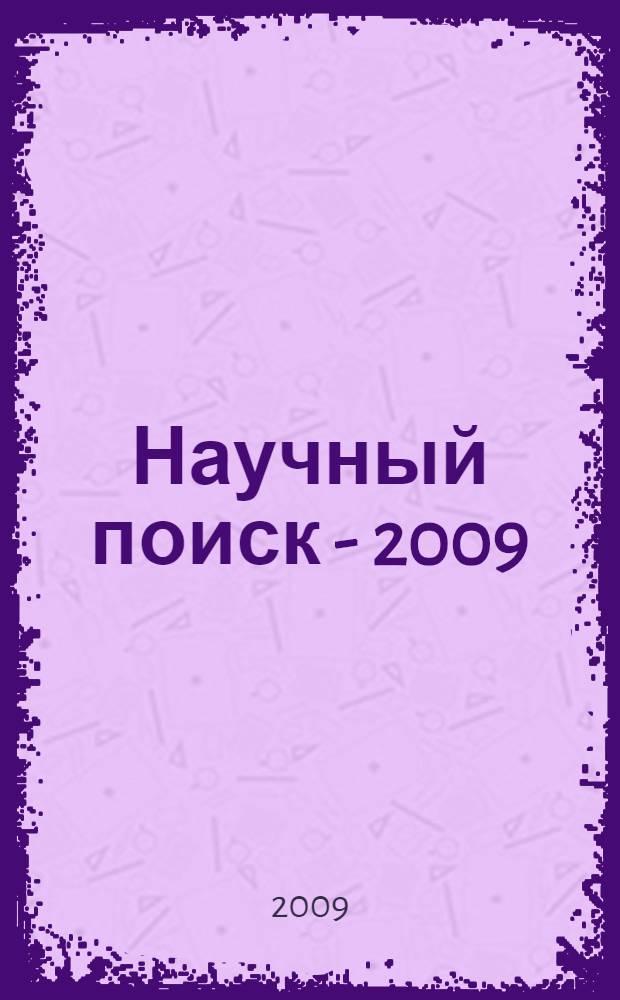Научный поиск - 2009: новые направления и результаты исследований : материалы XIV Региональной научно-практической конференции преподавателей и студентов, 16-20 марта 2009 года, г. Южно-Сахалинск