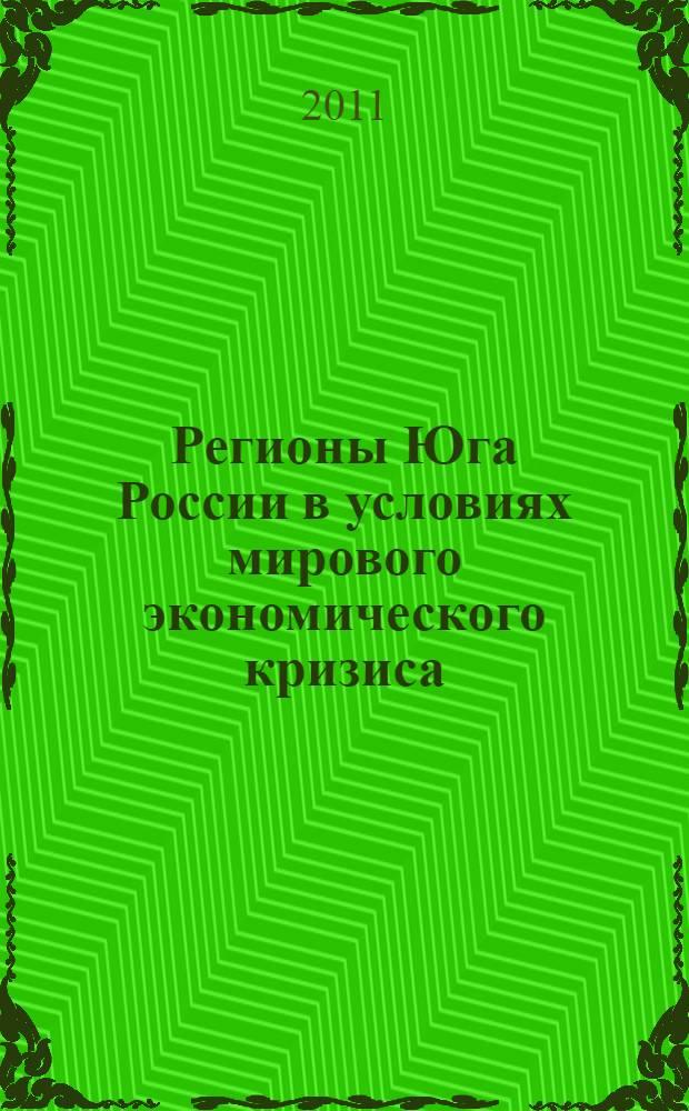 Регионы Юга России в условиях мирового экономического кризиса: макроэкономические и институциональные аспекты : монография