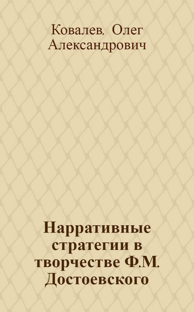 Нарративные стратегии в творчестве Ф.М. Достоевского : монография