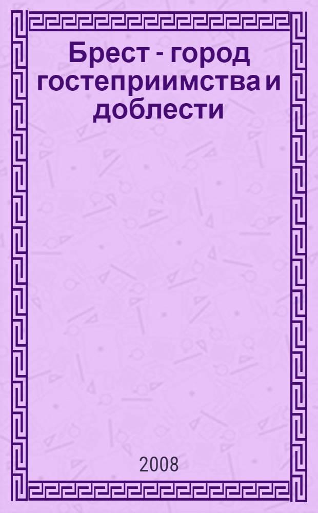 Брест - город гостеприимства и доблести = Brest - the city of hospitality and valor : путеводитель : на русском и английском языках